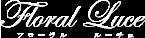 Floral Luce(フローラルルーチェ) |  公式ネットショップ